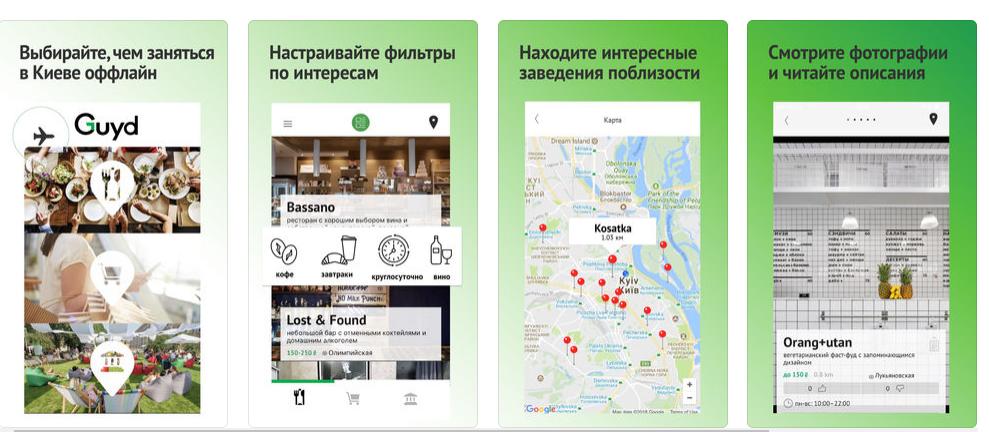 В Киеве запустили приложение-гид по интересным местам