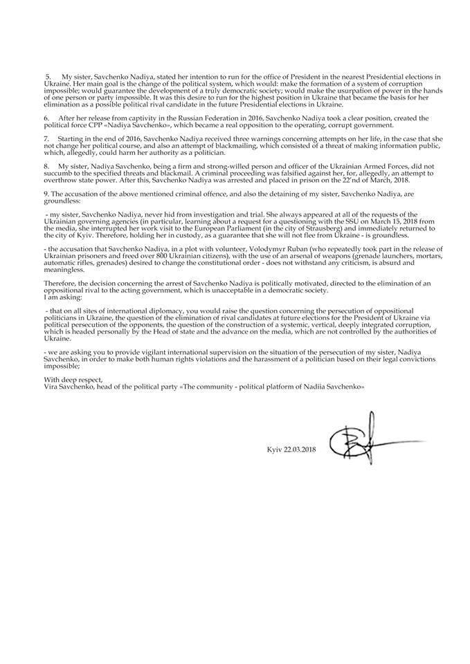 Сестра Савченко попросила допомоги у Трампа: текст листа