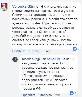 Рудковская шокировала насилием над сыном