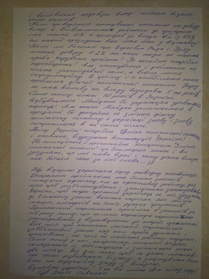 Савченко написала листа із СІЗО: опублікований текст