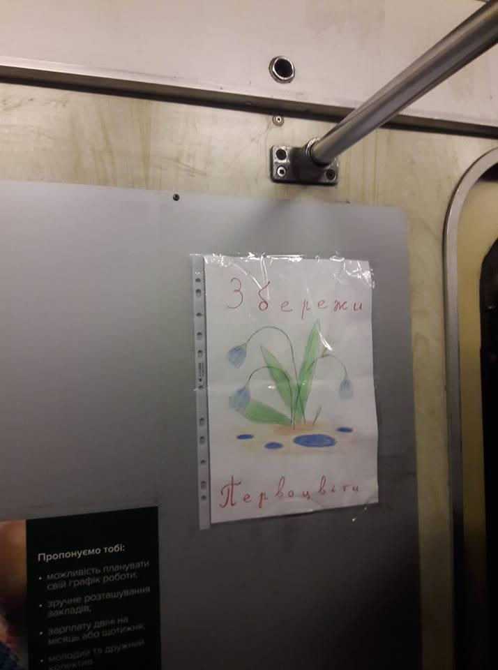В киевском метро заметили милую незаконную рекламу