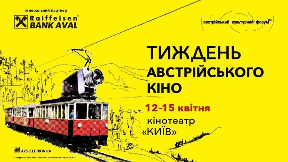 Тиждень австрійського кіно в Києві, 12.04-15.04