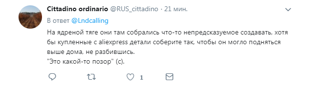 """Как соцсети отреагировали на падение дрона """"Почты России"""""""