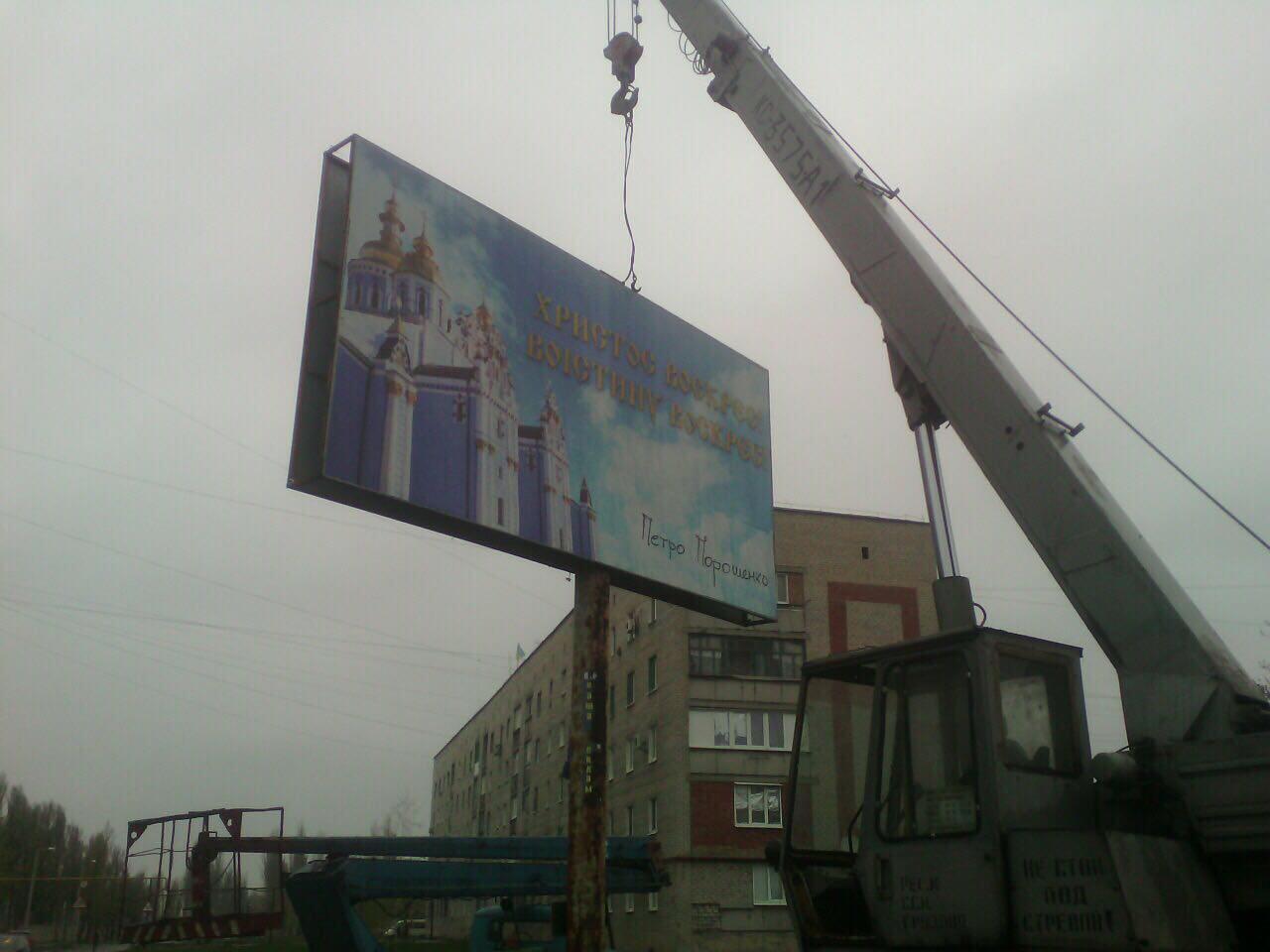 На Донеччині прибрали борди Порошенка