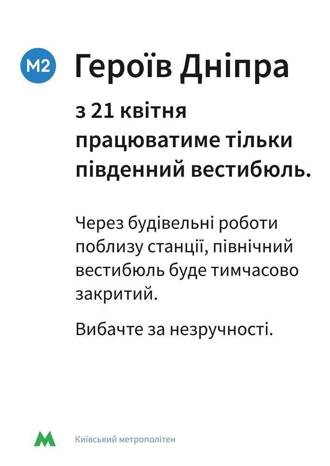 "На станции ""Героев Днепра"" закрывают один выход: куда идти пассажирам"