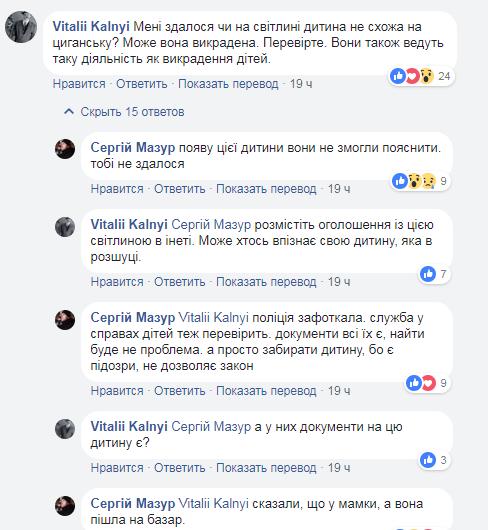 """""""Их еще больше!"""" В Киеве ромы оккупировали гору"""
