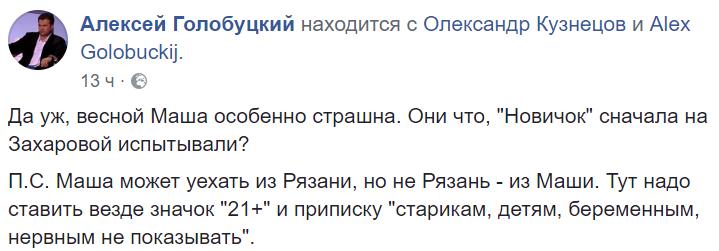 """""""Рейтинг 21+"""": Захарова опублікувала нове фото"""