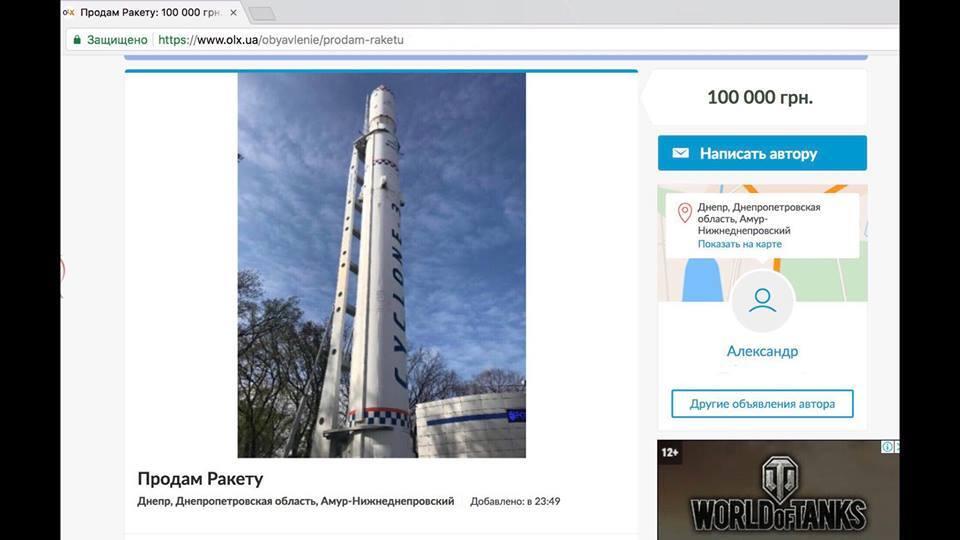 У Дніпрі нардеп влаштував розпродаж ракет
