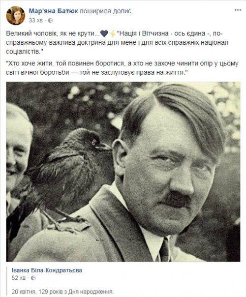 Скандальный пост о Гитлере