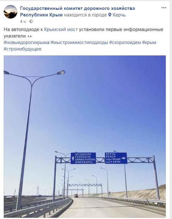 В «Яндексе» уже основанный: Появились новые фото Крымского моста