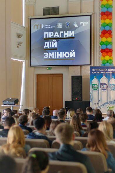 """Форум """"Молодежь Днепра - 2018"""" собрал более полутысячи участников со всей страны"""