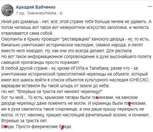 Рупор Кремля спіймали на брехні про ханський палац у Криму