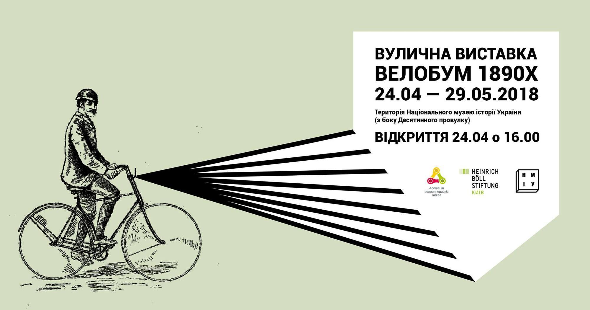 "Вулична виставка ""Велобум 1890-х"", 24.04-29.05"