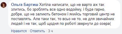 """Во Львове олигарх """"украл и убил"""" озеро: шокирующее фото"""