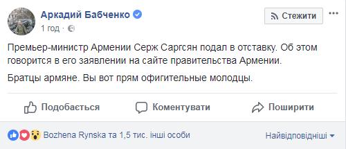 """""""Так можна було? Реакція на відставку Саргсяна"""