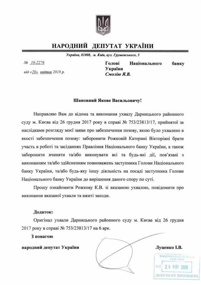 Суд заборонив Рожковій брати участь в роботі НБУ