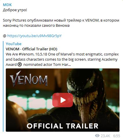 """""""Наконец показали самого"""": вышел трейлер Venom"""