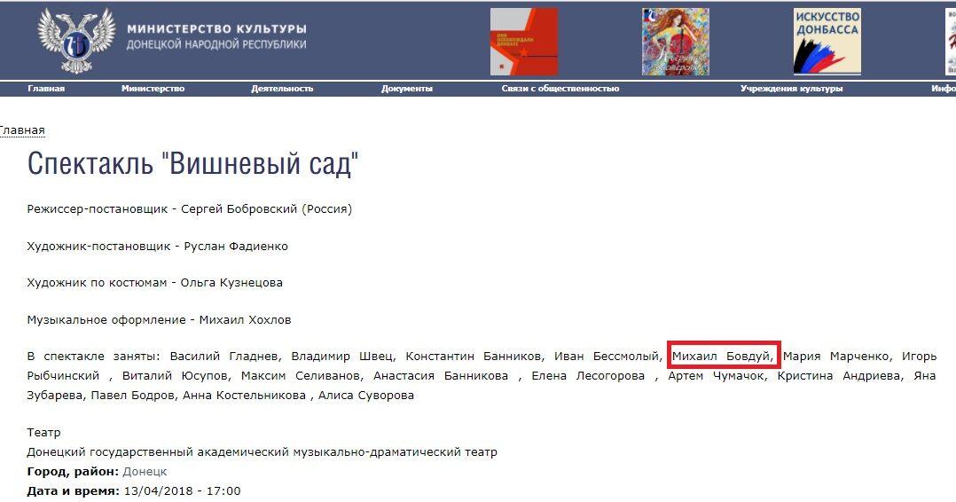 """Фаната """"ДНР"""" помітили в ще одній рекламі на українському ТБ"""