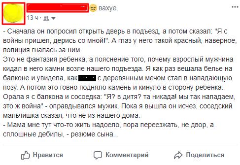 """""""Я з війни прийшов"""": у Києві чоловік кинув каменем у дитину"""
