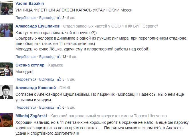 """""""Украинский Месси"""" забил гол-шедевр"""