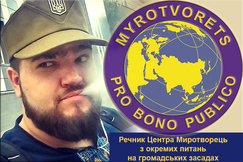 """""""Миротворець"""" обзавівся офіційним речником"""
