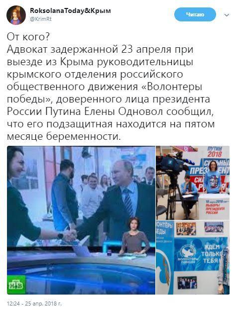 """Адвокат заявив про вагітність """"довіреної особи Путіна"""""""