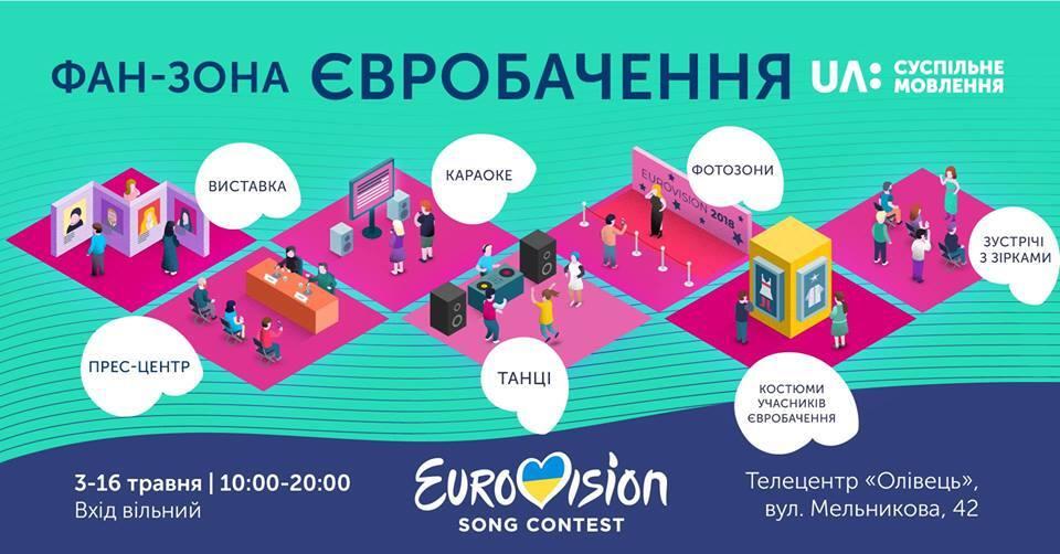 """У Києві відкриють фан-зону """"Євробачення-2018"""""""