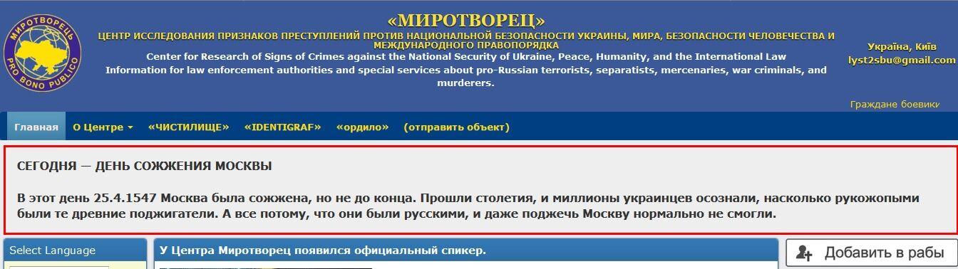 """""""Миротворец"""" оскорбил Москву"""