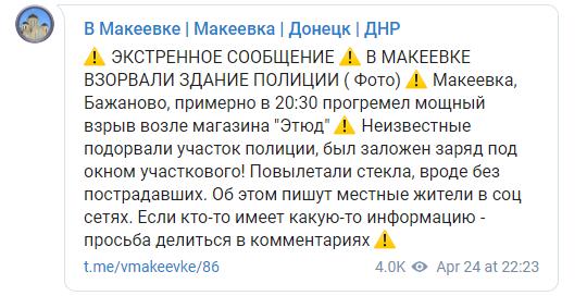 """У Макіївці підірвали будівлю """"поліції"""""""
