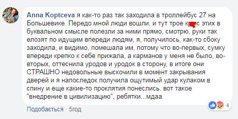 В Киеве произошел новый скандал с ромами