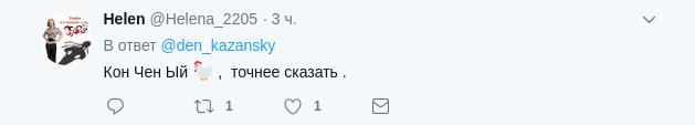 Twitter Дениса Казанського