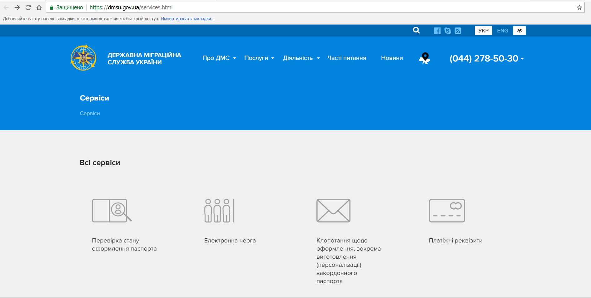 Украина онлайн: какие госуслуги можно оформить, не выходя из дома