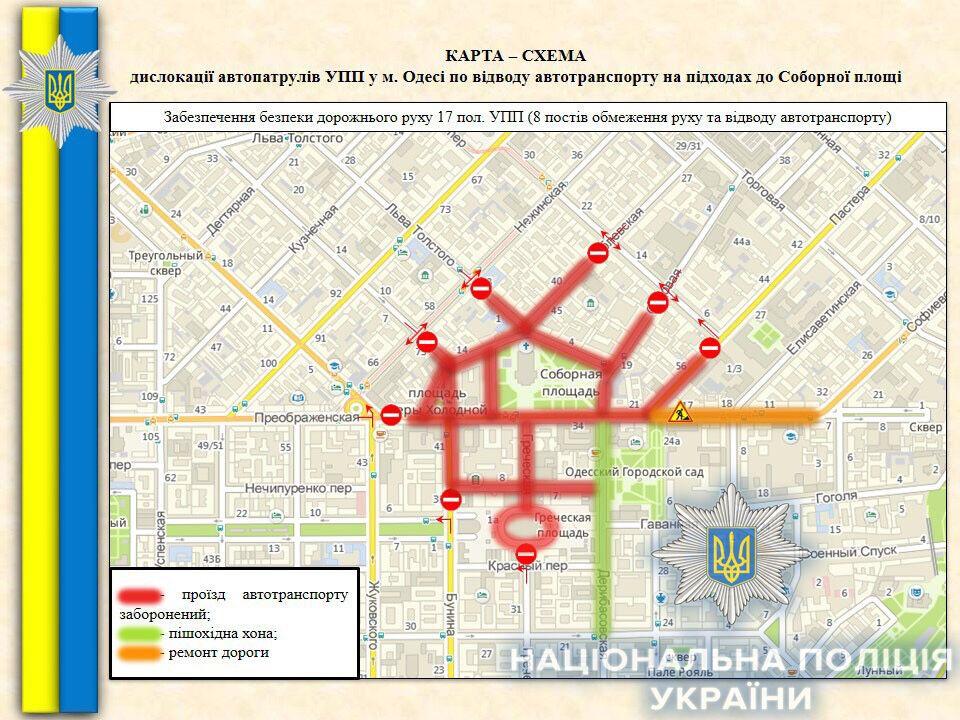В Одессе усилят охрану и ограничат движение