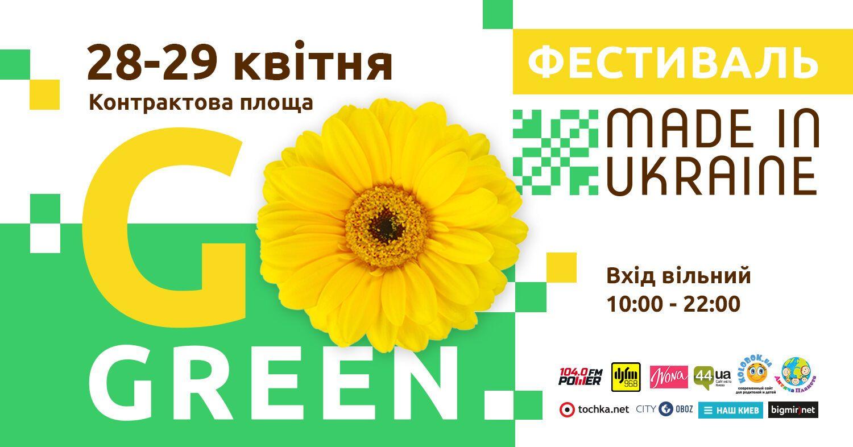 У Києві стартує сімейний фестиваль Made in Ukraine