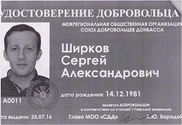 """Хто розпалював """"русскую весну"""" на Донбасі"""