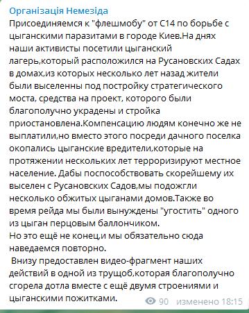 У Києві підпалили будинок ромів: перше відео