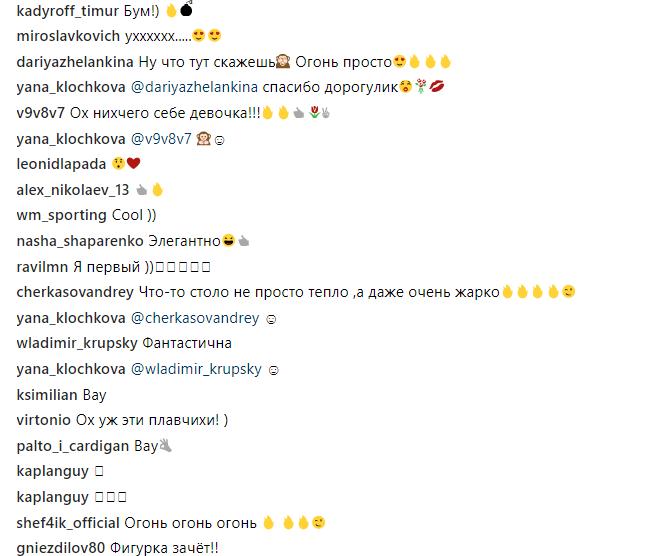 Яна Клочкова виклала роздягнене фото