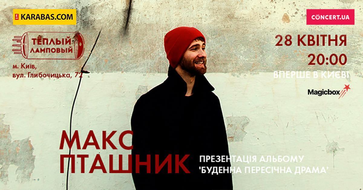 Афіша квітня: куди піти і чим зайнятися в Києві