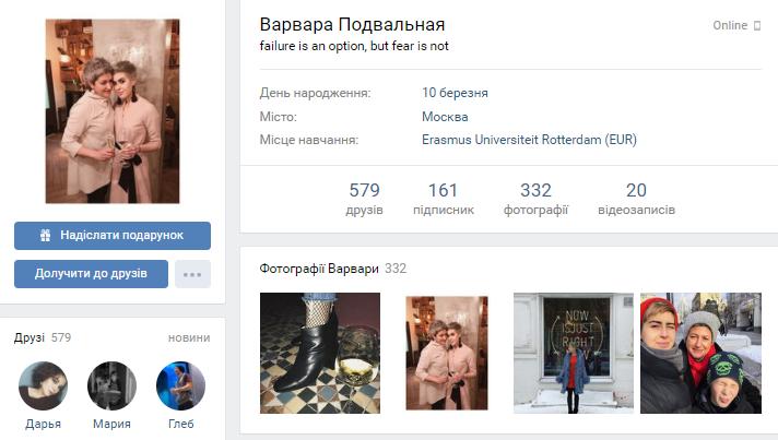 """Нашлась тайная страница дочери стрелявшего в """"ДНР"""" актера"""