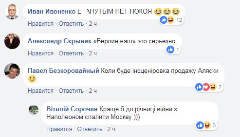 """""""Йо*нутим"""": в Росії показали """"взяття"""" Берліна"""