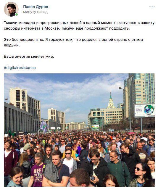 Митинг за Telegram: видео-трансляция онлайн