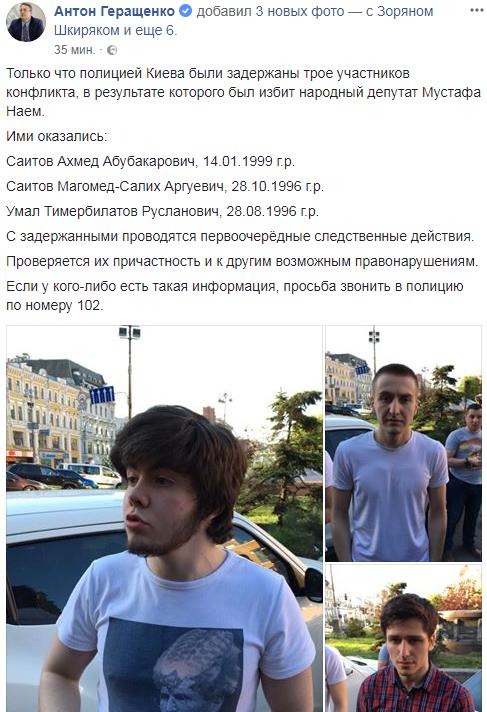 У центрі Києва побили Мустафу Найєма