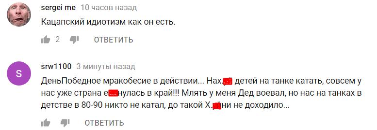 У Росії на фестивалі діти потрапили під танк: відео НП