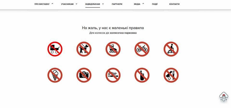 В Киеве не пускают с колясками на детский форум
