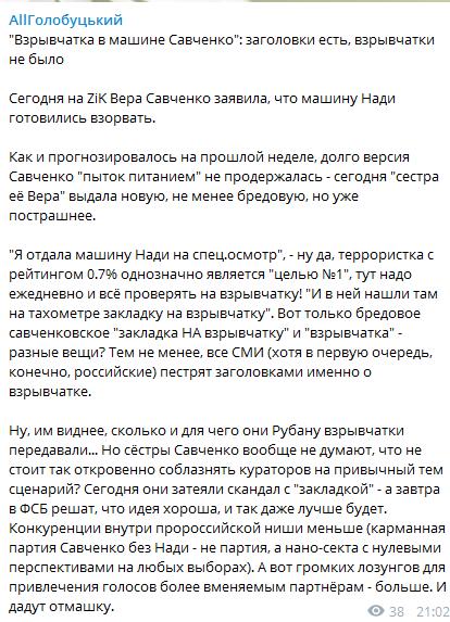 """""""Вибухівка"""" у Савченко: спрогнозовано дії Кремля"""