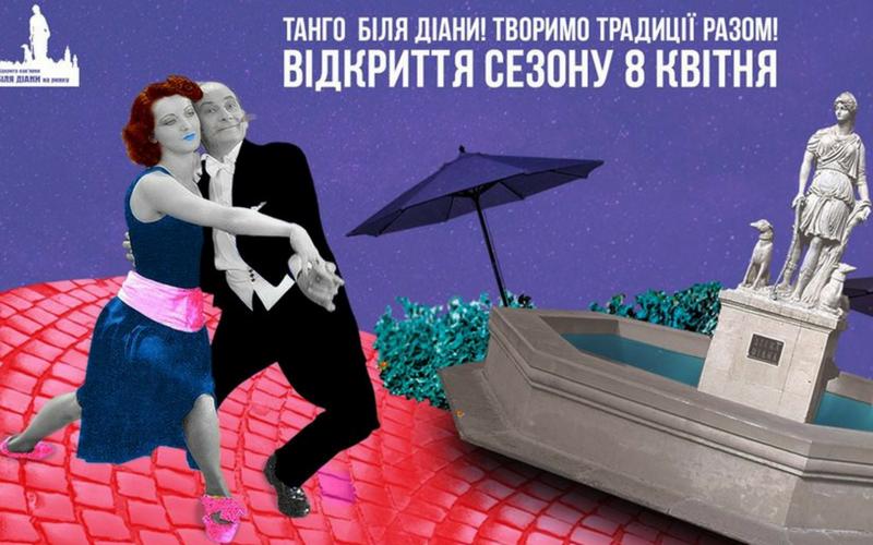 Львів'ян запрошують потанцювати танго на площі Ринок
