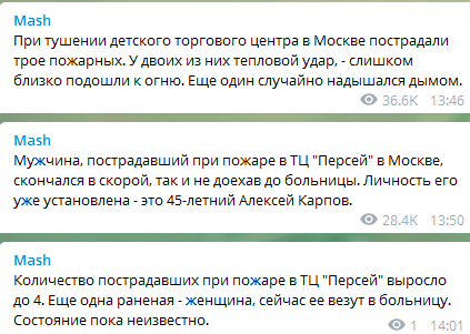 Пожар в ТЦ Москвы: стало известно о гибели мужчины
