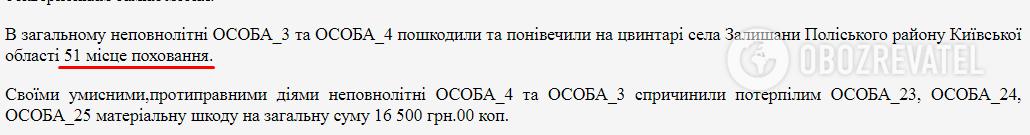 Єдиний державний реєстр судових рішень