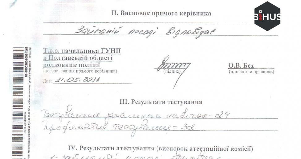 Главу конкурсной комиссии ГБР уличили в обмане