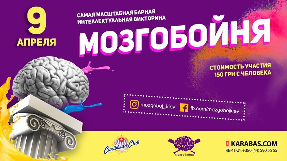 Куди піти в Києві: афіша вихідних 6-9 квітня